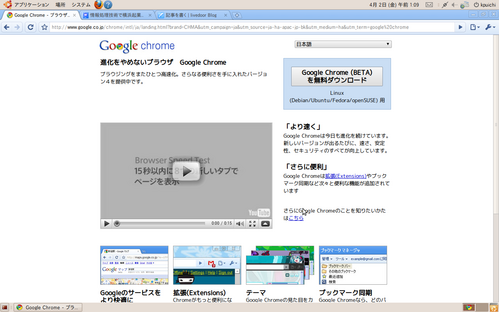 googleChromeLinuxDownload