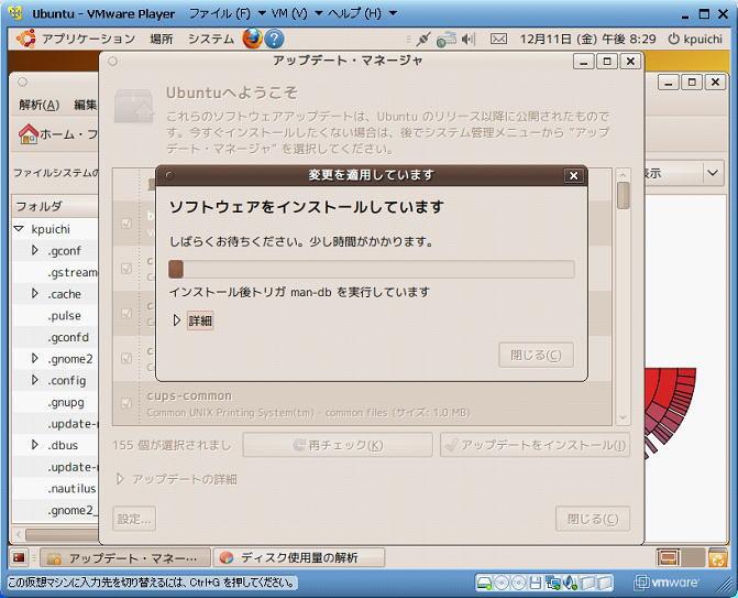 ubuntu導入中