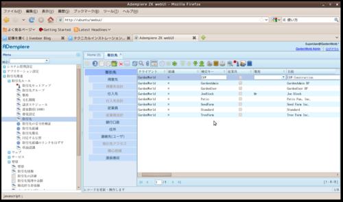 webUI取引先リスト画面