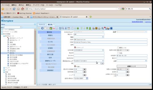 webUI取引先初期画面