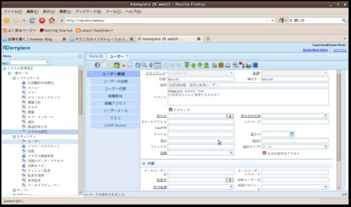 webUIユーザー登録
