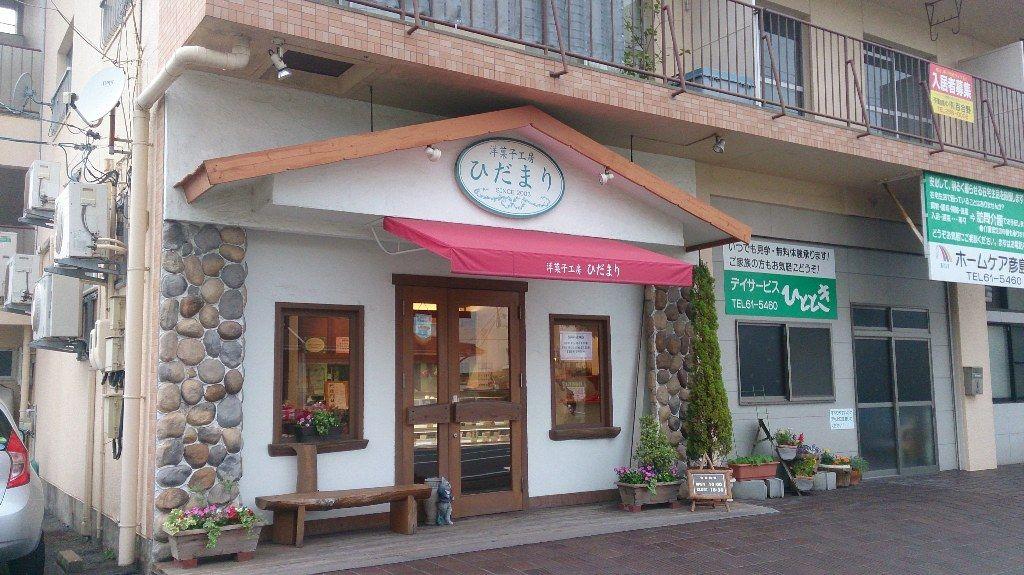 彦島 ひだまり 洋菓子工房ひだまり (下関市|洋菓子店