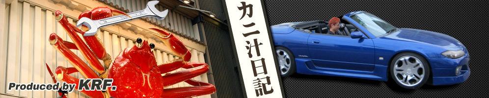 KRF(ケイ・アール・エフ) カリスマチューナーの面白ブログ カニ汁日記