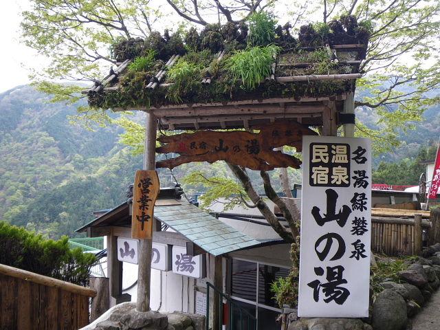 南郷温泉 山霧 — 知られざる地元の名泉