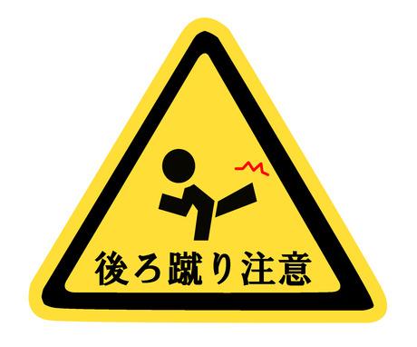 後ろ蹴り注意2