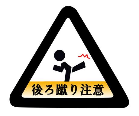 後ろ蹴り注意3