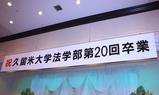 法学部第20回卒業 祝賀会看板