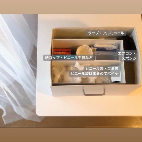 キッチン雑貨収納