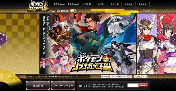 pokemon+nobunaga