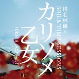 カリソメ乙女(DEATH JAZZ ver.)