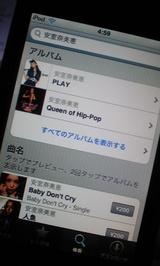 ipod touch amuro