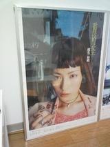 歌舞伎町の女王ポスター