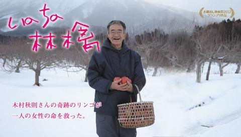 いのちの林檎画像2