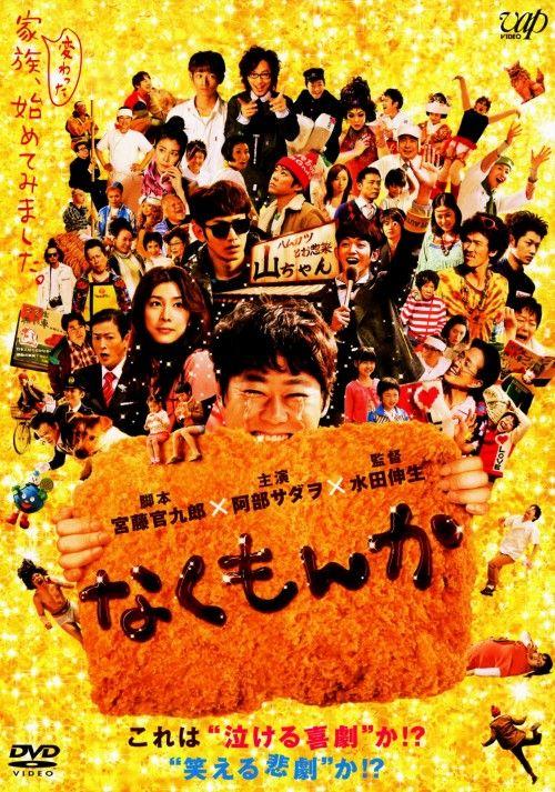 なくもんか ●なくもんか(2009) ●涙そうそう(2006) ●虹の女神(2006... K&