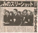 中日スポーツ2002年1月10日1