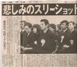 中日スポーツ2002年1月10日2