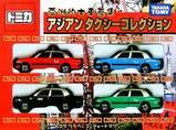 アジアンタクシーコレクションパッケージ