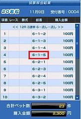 20091109若松