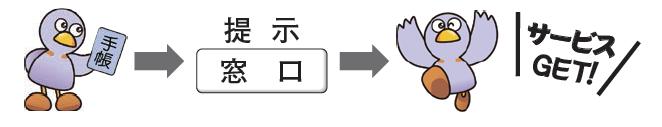 chottokusetumei