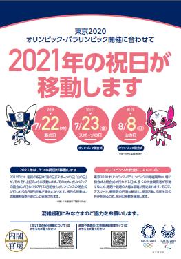 2021祝日②