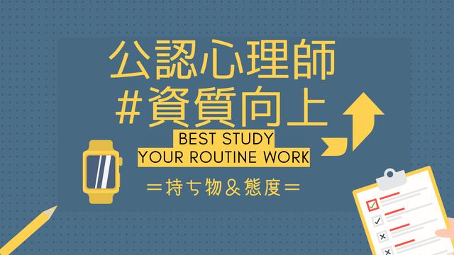 kouninshinri-study