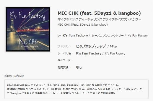 micchk詳細1