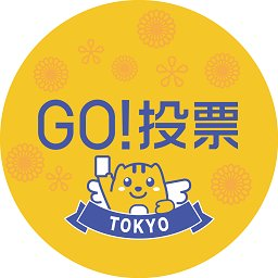 Tohyo都 ここまでやるか東京都 選挙 日本語rap Www Ksfunfactory Com