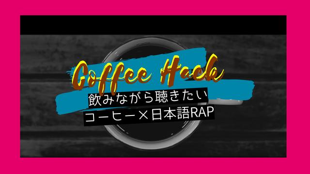 coffeehack2