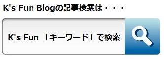searchksfun2