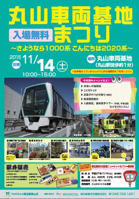 2015maruyamaFES