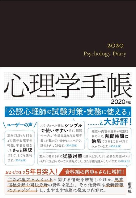 shinrigakutecho2020