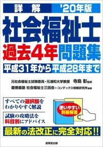 syakaifukushi2020