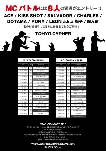 SHINJUKU_event