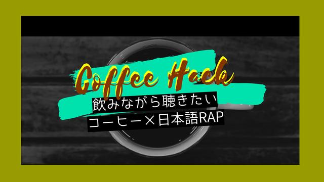 coffeehack