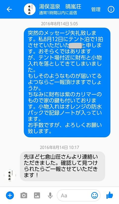 screenshotshare_20180606_230545