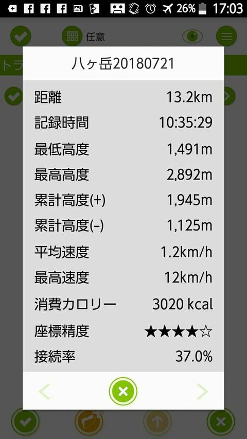 screenshotshare_20180721_170333