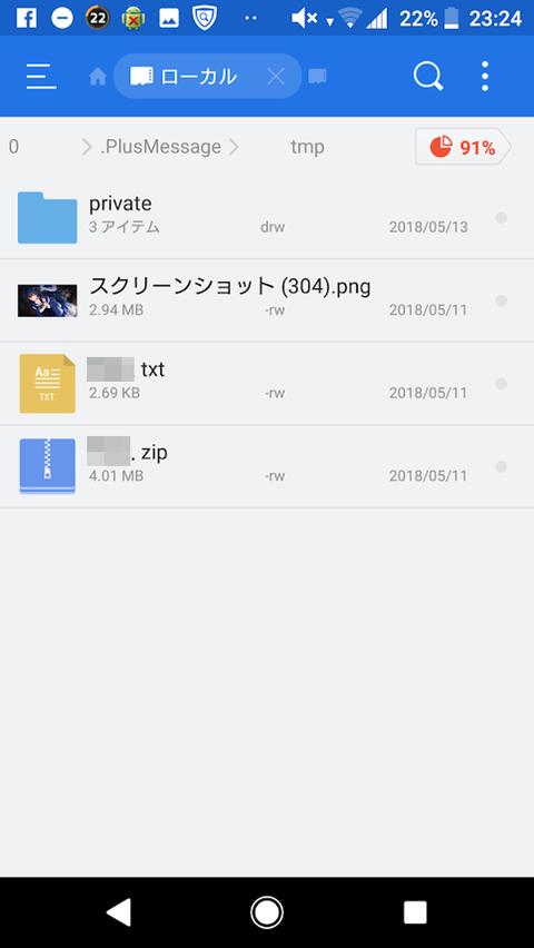 Screenshot_20180514-232432