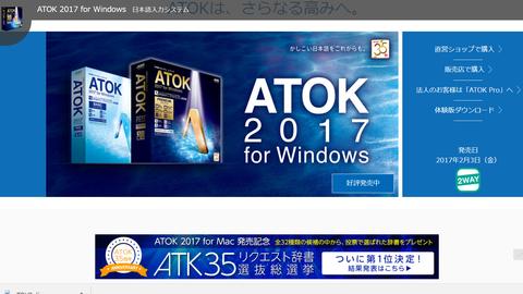 ATOK_page