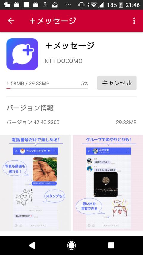 20180510-214614