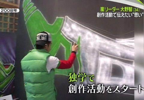 大野智_koten_002_00