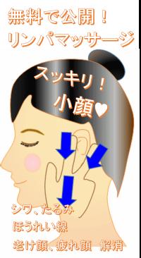 banner_lymphamassage