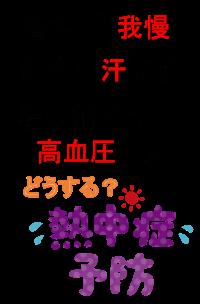 banner_nettyuusho_w200