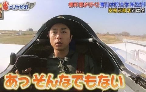 sakuraisyo_sora3