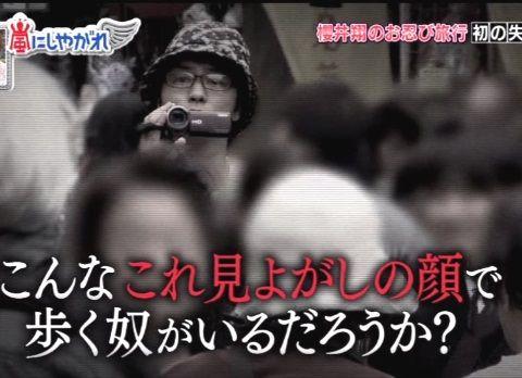 櫻井翔_sygre20150605_004_10