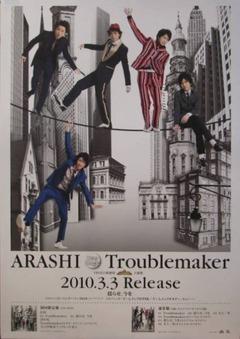 Troublemaker_j53l