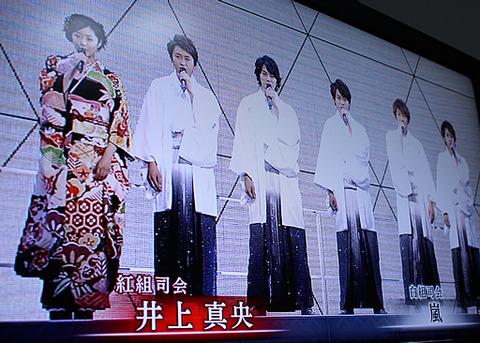 NHK紅白_井上真央_嵐