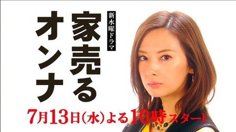 家売るオンナ-北川景子