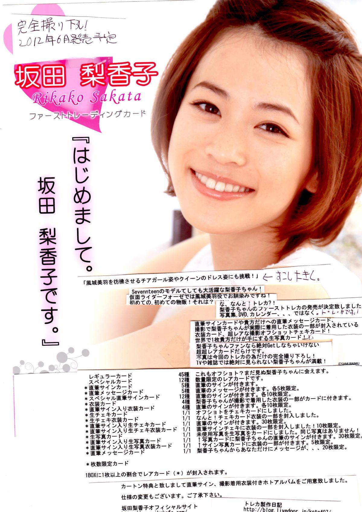 坂田梨香子さんの画像その5