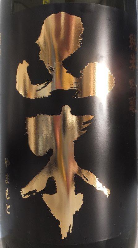 白瀑 純米吟醸 「山本」