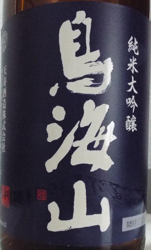 天寿 純米大吟醸「鳥海山」